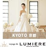 ヴォヤージュ ドゥ ルミエール 京都七条迎賓館|京都駅徒歩5分のチャペルウェディング