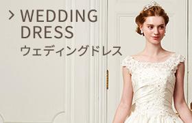 Wedding dress ウェディングドレス