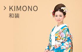 Kimono 和装