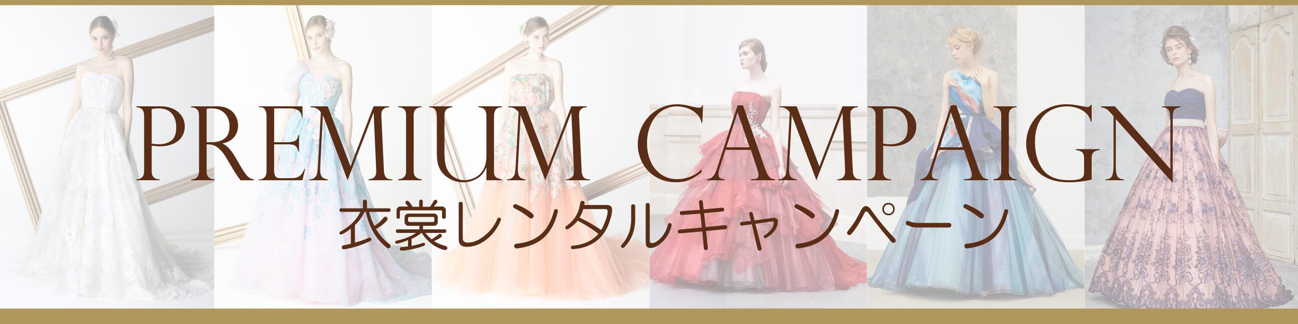 PREMIUM Campaign