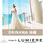 沖縄でチャペルウェディングならヴォヤージュ ドゥ ルミエール 北谷リゾート
