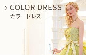 Color dress カラードレス