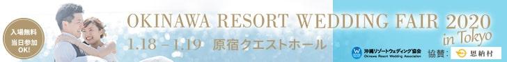 沖縄リゾートウェディングフェア2020 in 東京