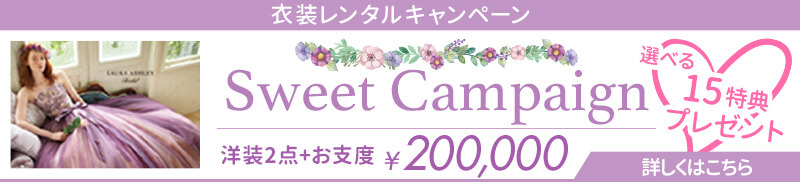 衣裳レンタルキャンペーン