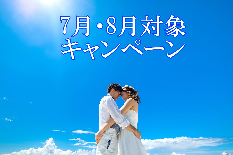 【7月8月】 アルバム+データ100カット付★沖縄本島ビーチプラン